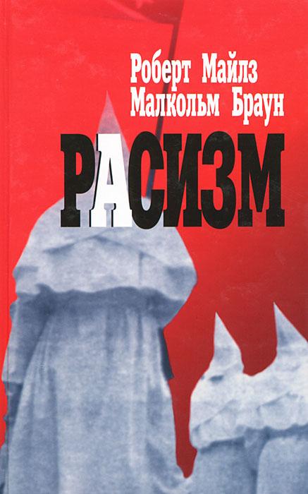 Расизм