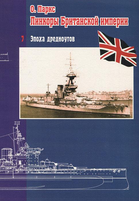 Линкоры Британской империи. Том 7. Эпоха дредноутов