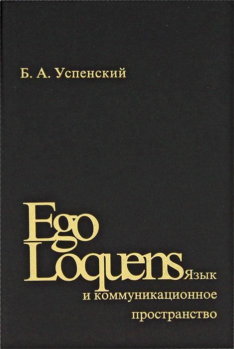Ego Loquens:Язык и коммуникационное пространство