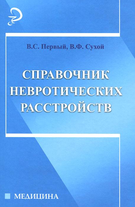 Справочник невротических расстройств ( 978-5-222-19374-7 )