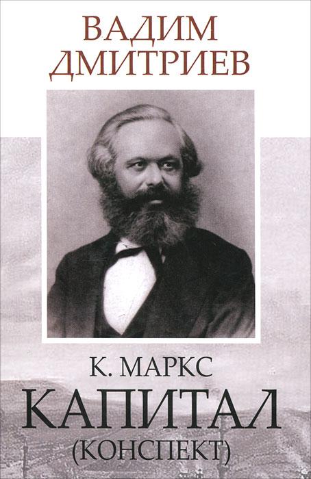 К. Маркс. Капитал (конспект)