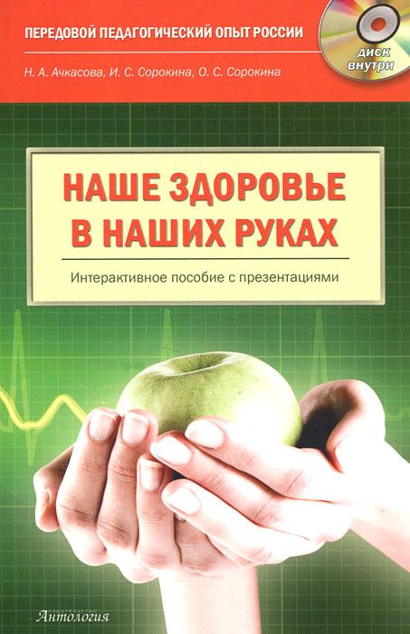 Наше здоровье в наших руках (+ CD-ROM)