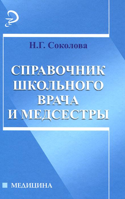 Справочник школьного врача и медсестры ( 978-5-222-19549-9 )