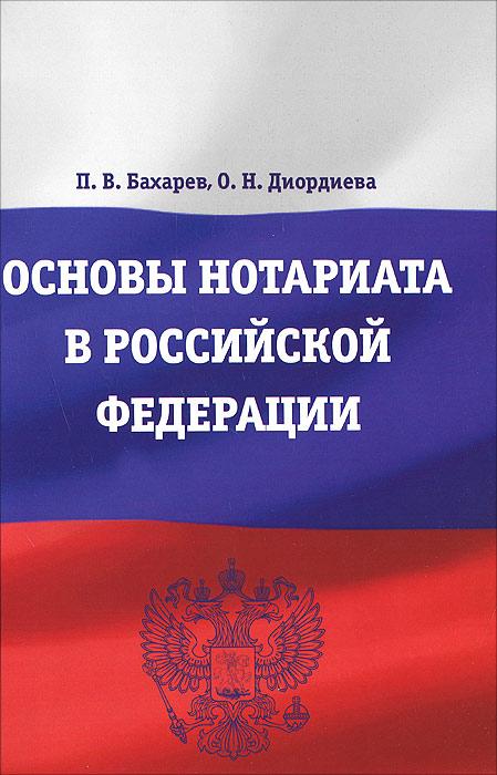 Основы нотариата в Российской Федерации