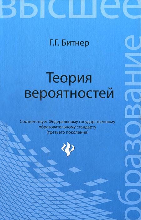 Теория вероятностей ( 978-5-222-19516-1 )