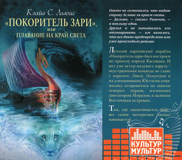 """""""Покоритель зари"""" или Плавание на край света (аудиокнига MP3 на CD)"""