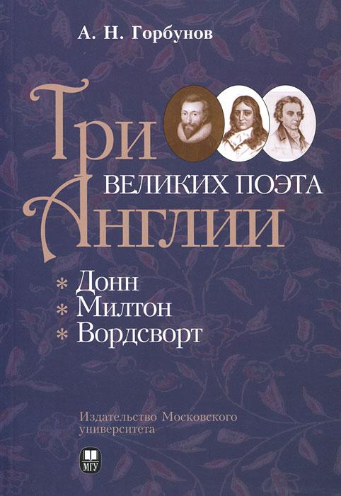 Три великих поэта Англии: Донн, Милтон, Вордсворт