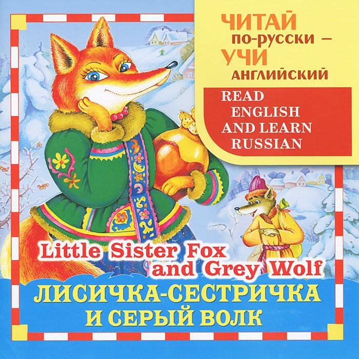Лисичка-сестричка и серый волк / Little Sister Fox and Grey Wolf