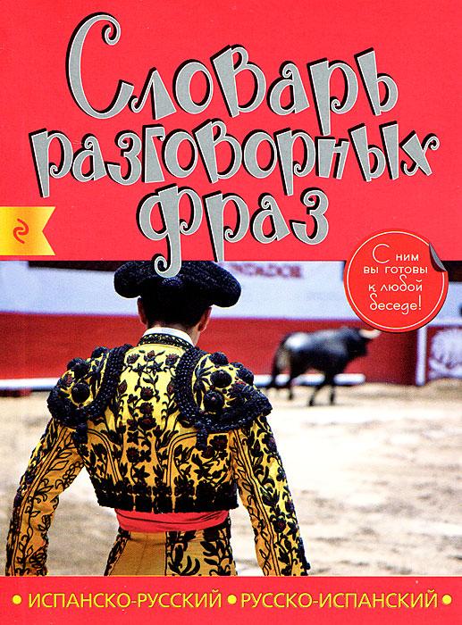 Испанско-русский русско-испанский словарь разговорных фраз ( 978-5-699-53548-4 )