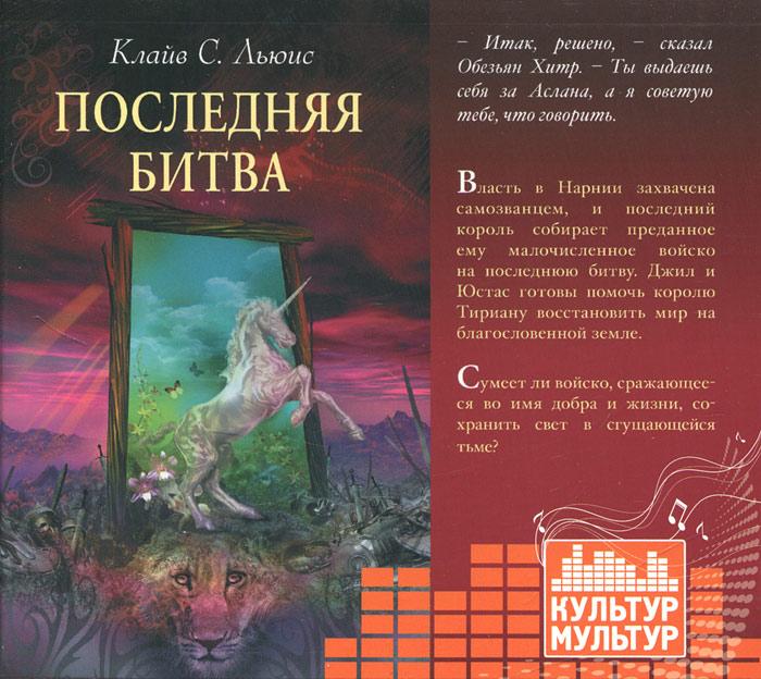 Последняя битва (аудиокнига MP3)