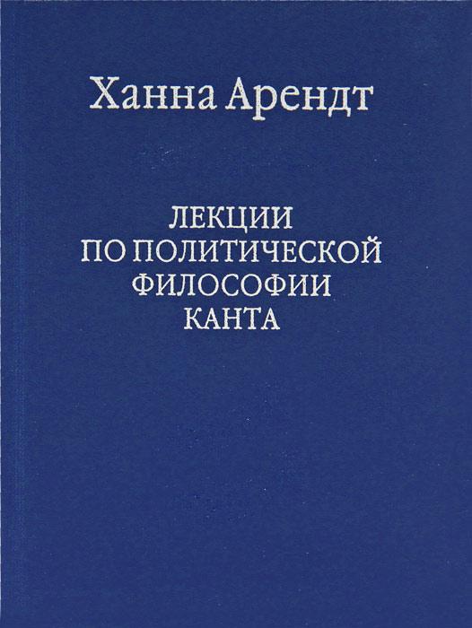 Лекции о политической философии Канта