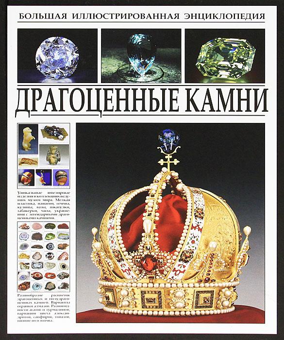 Большая иллюстрированная энциклопедия. Драгоценные камни ( 978-609-456-028-6 )