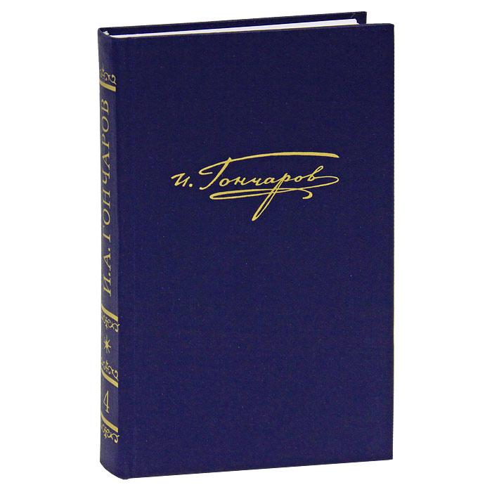 И. А. Гончаров. Полное собрание сочинений и писем. В 20 томах. Том 4. Обломов