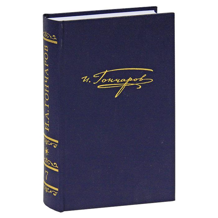 И. А. Гончаров. Полное собрание сочинений. В 20 томах. Том 7. Обрыв