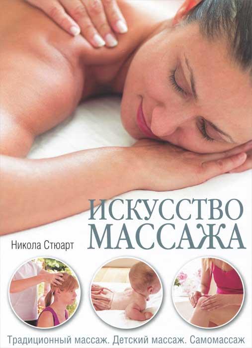 Искусство массажа. Традиционный массаж. Детский массаж. Самомассаж