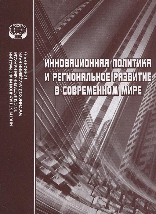 Инновационная политика и региональное развитие в современном мире