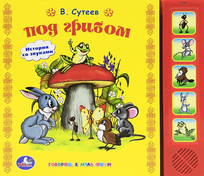 Под грибом. Книжка-игрушка
