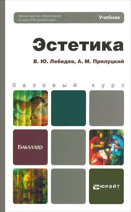 Эстетика. Учебник