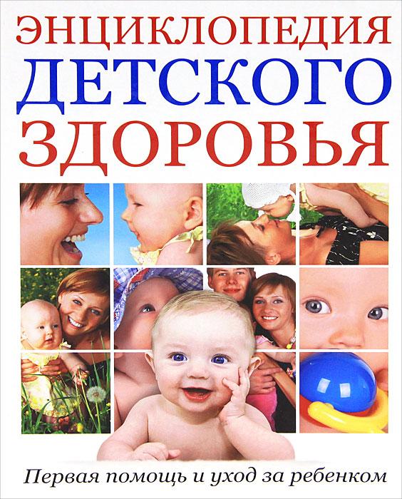 Энциклопедия детского здоровья. Первая помощь и уход за ребенком12296407Здоровье малыша - это самое главное, о чем должны позаботиться молодые родители. Главную роль в воспитании счастливого ребенка играют познания мамы и папы в вопросах ухода за малышом, его здоровья и обучения. Ведь только самые близкие люди маленького человека могут понять, когда капризы их чада вызваны просто недосыпанием, а когда следует обратиться к врачу. Книга Энциклопедия детского здоровья станет для молодых родителей незаменимым помощником в уходе за малышом, научит правильно понимать его поведение, на первый взгляд беспричинное беспокойство, нежелание кушать или спать. В книге приведены основные аспекты заботы о малыше в первые месяцы его жизни: кормление, купание, прогулки, гигиена. Отдельный большой раздел посвящен первой помощи детям - как младенцам, так и детям дошкольного и школьного возраста. Здоровый малыш - это счастливый малыш. И нет большего счастья для родителей, чем безоблачное, полное радости детство ребенка.