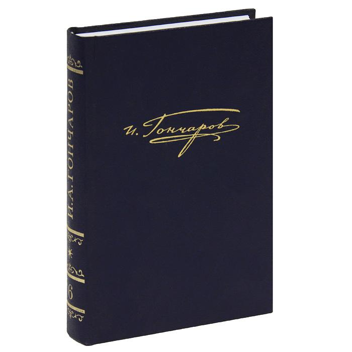 И. А. Гончаров. Полное собрание сочинений и писем. В 20 томах. Том 6. Обломов
