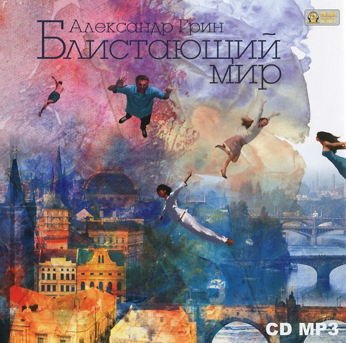 Блистающий мир (аудиокнига MP3)