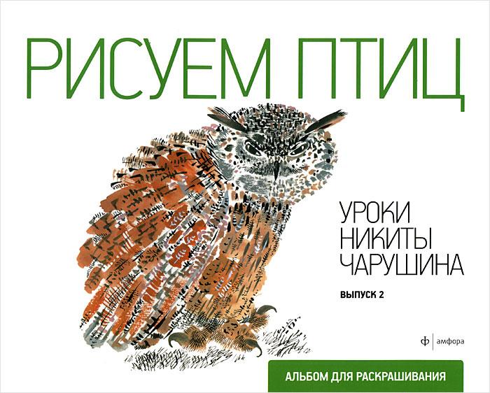 Рисуем птиц. Уроки Никиты Чарушина. Выпуск 2