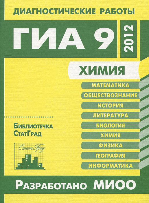 Химия. Диагностические работы в формате ГИА в 2012 году