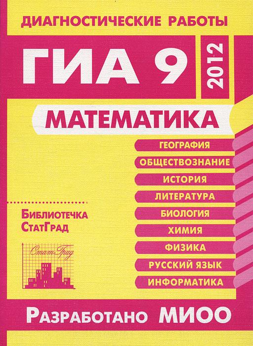 Математика. Диагностические работы в формате ГИА 9 в 2012 году