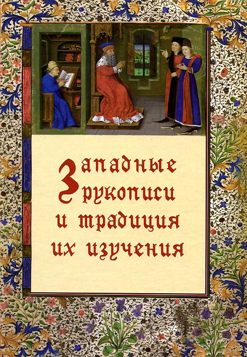 Западные рукописи и традиции их изучения