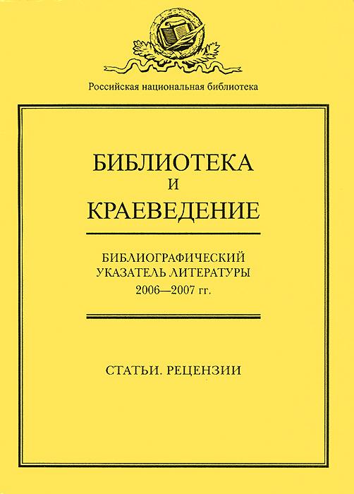 Библиотека и краеведение. Библиографический указатель литературы за 2006-2007 гг