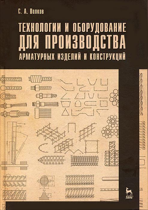 Технологии и оборудование для производства арматурных изделий и конструкций