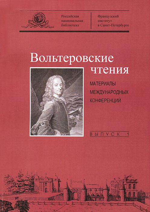 Вольтеровские чтения Выпуск 1