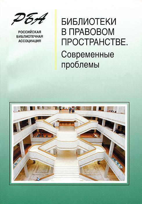Библиотеки в правовом пространстве. Современные проблемы