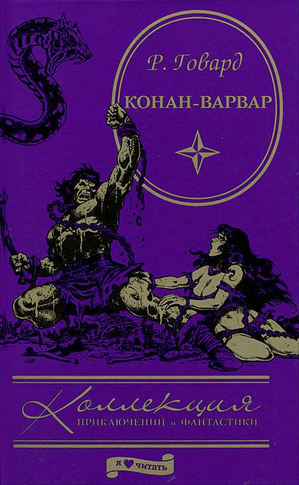 Zakazat.ru: Конан-варвар. Р. Говард