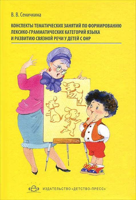 Конспекты тематических занятий по формированию лексико-грамматических категорий языка и развитию связной речи у детей с ОНР