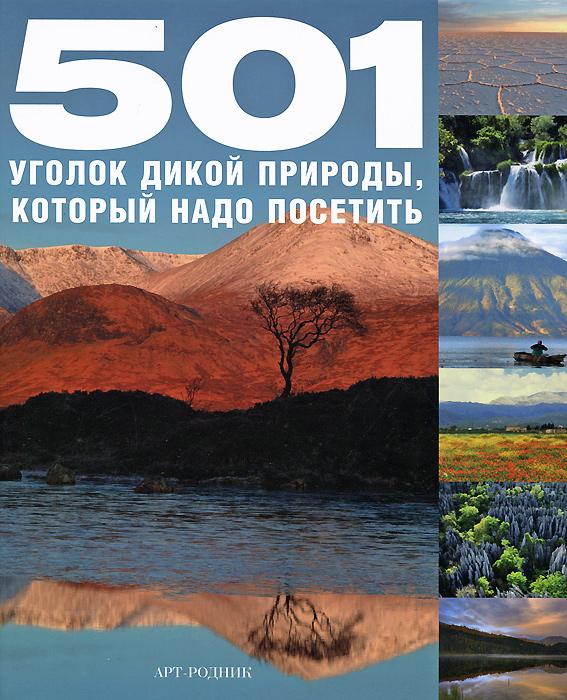501 уголок дикой природы, который надо посетить.