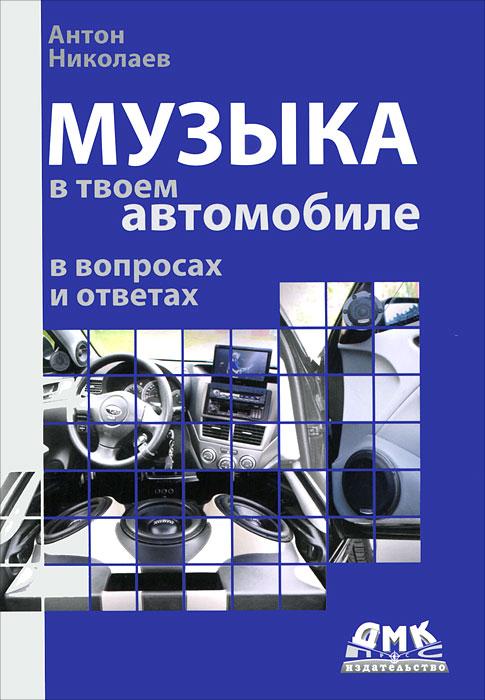 Антон Николаев Музыка в твоем автомобиле в вопросах и ответах