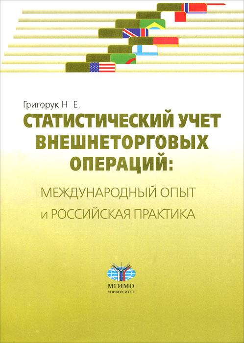 Статистический учет внешнеторговых операций. Международный опыт и российская практика