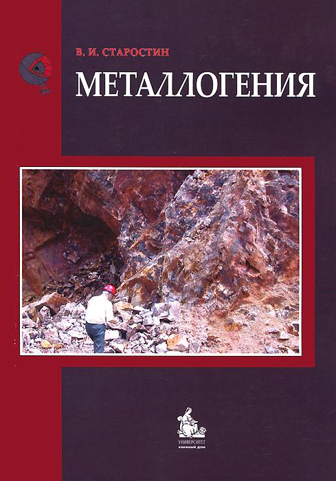 Металлогения