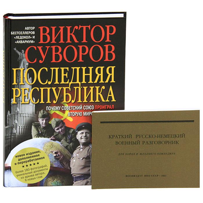Последняя республика. Почему Советский союз проиграл вторую мировую войну. Краткий русско-немецкий военный разговорник (комплект из 2 книг)