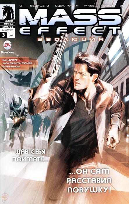 Mass Effect. Эволюция, №3, октябрь 2011. Мак Уолтерс
