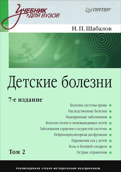 Детские болезни. Учебник. В 2 томах. Том 2