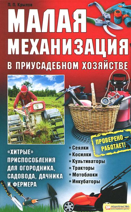 Малая механизация в приусадебном хозяйстве