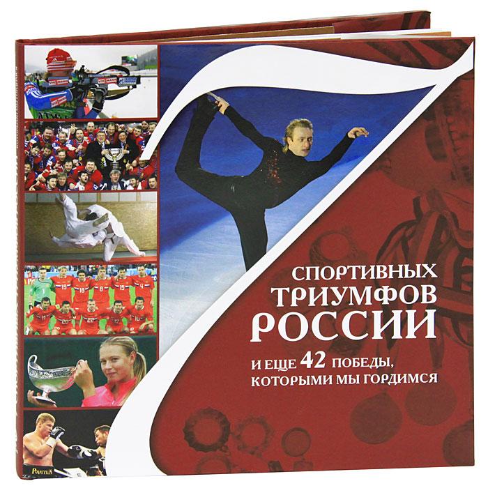 7 спортивных триумфов России и еще 42 победы, которыми мы гордимся. В. Б. Архиреев, Л. А. Гулевская