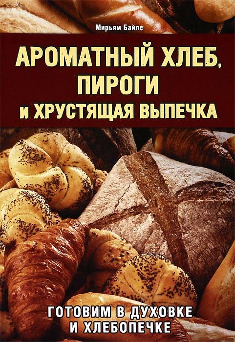 Ароматный хлеб, пироги и хрустящая выпечка. Готовим в духовке и хлебопечке