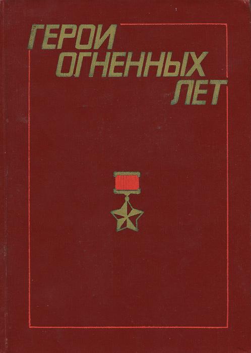 Герои огненных лет. Книга 2