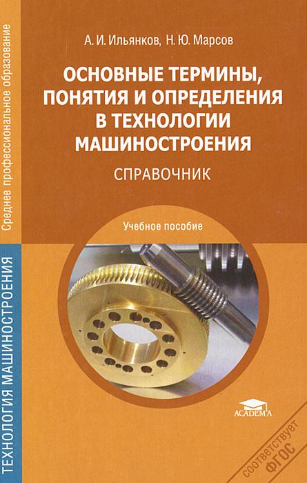 Основные термины, понятия и определения в технологии машиностроения: Справочник