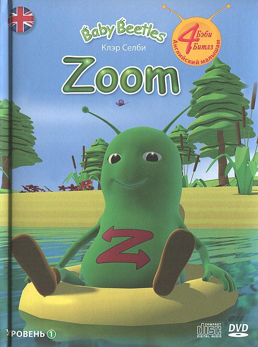 Zoom. 1 уровень (+ DVD-ROM, С D)