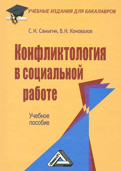 Конфликтология в социальной работе