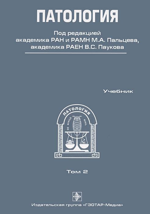 Патология. В 2 томах. Том 2